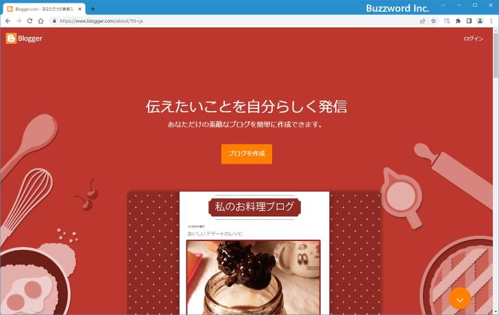 Bloggerへログインする(1)