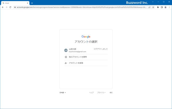 Gmail ログイン 画面