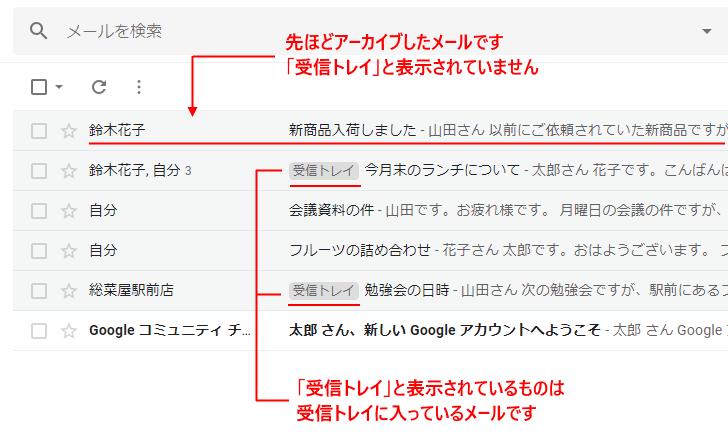 Gmail アーカイブ 表示