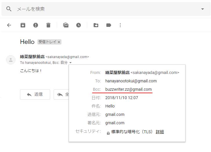 Cc 意味 メール