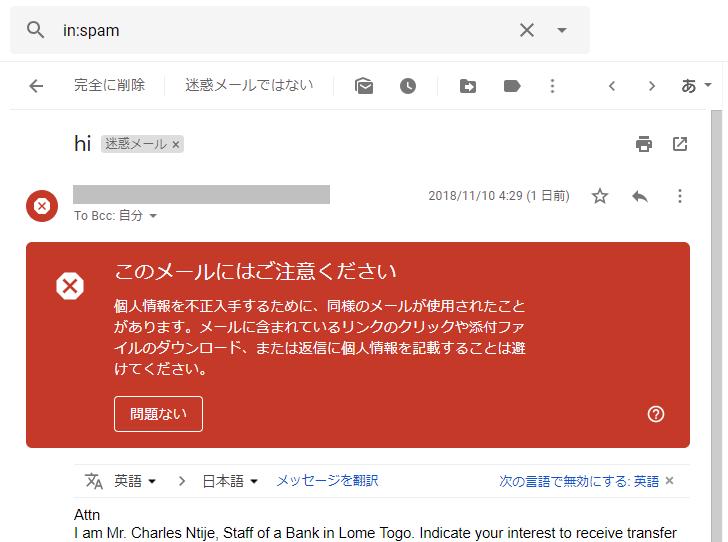迷惑 メール 設定 gmail