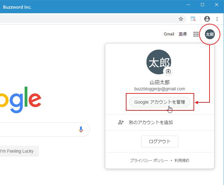 解除 google ファミリー リンク