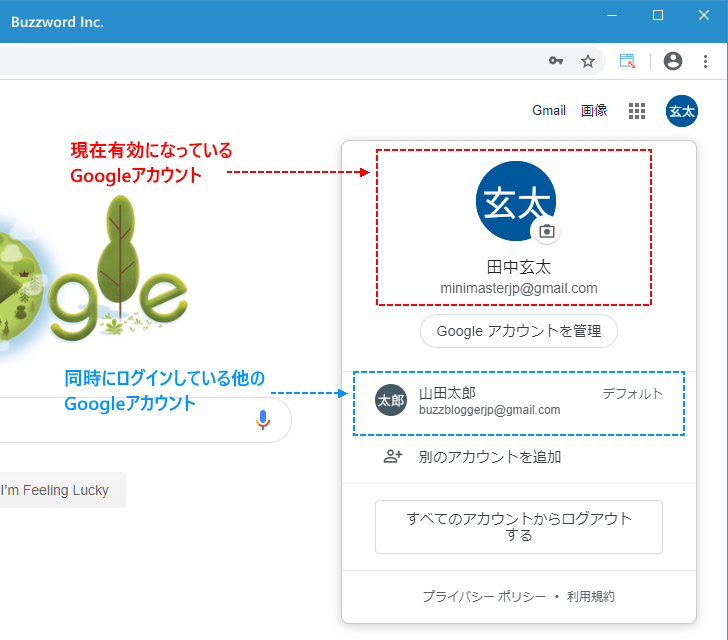 Google アカウント デフォルト Googleのデフォルトアカウントを変更する方法【Gmail】