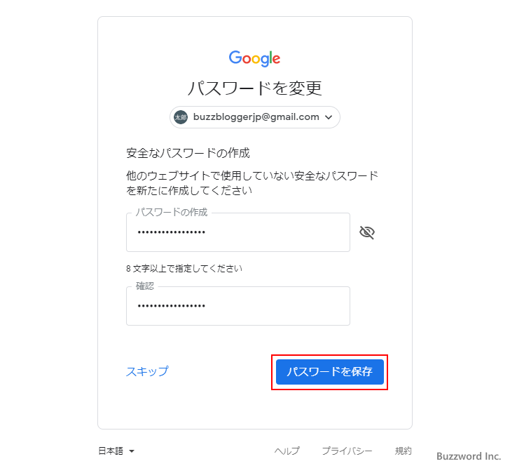 変更 パスワード google アカウント Googleで以前使用したパスワードを設定したいなら!