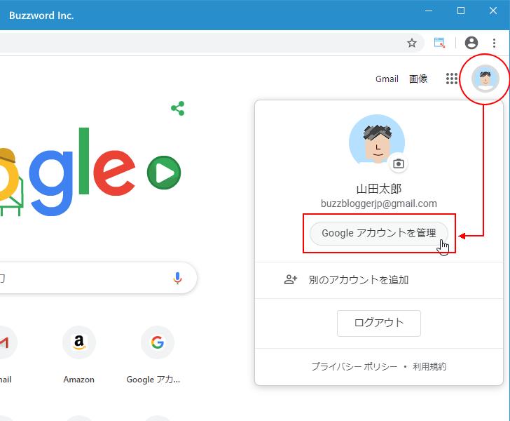 google アカウント プロフィール 画像 削除