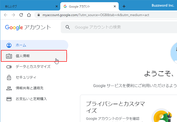 google アイコン 削除