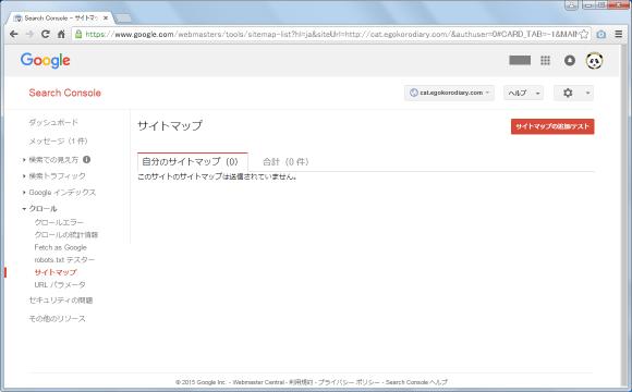 画面右上に表示されている「サイトマップの追加/テスト」と書かれた個所をクリックしてサイトマップインデックスファイル(sitemap-index.xml )を送信します。