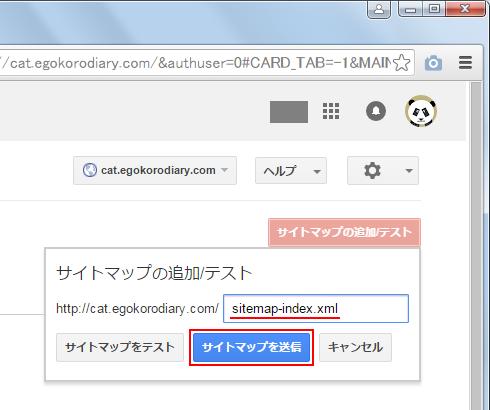 サイトマップインデックスファイルの利用 - Google Search Consoleの使い方(旧ウェブマスターツール)