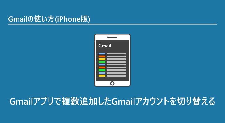 Gmail アプリ 複数 アカウント