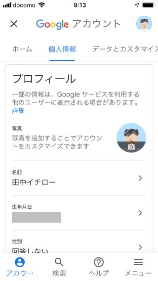 アカウント デフォルト google