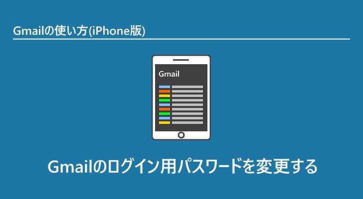 パスワード 変更 gmail