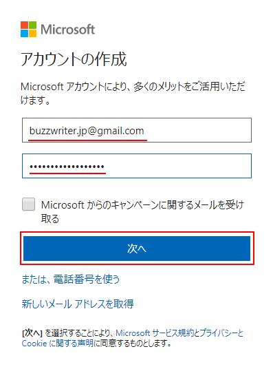 と は アカウント マイクロソフト