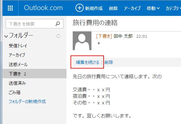 下書きの利用 | Outlook.comの使い方 | ぼくらのハウツーノート