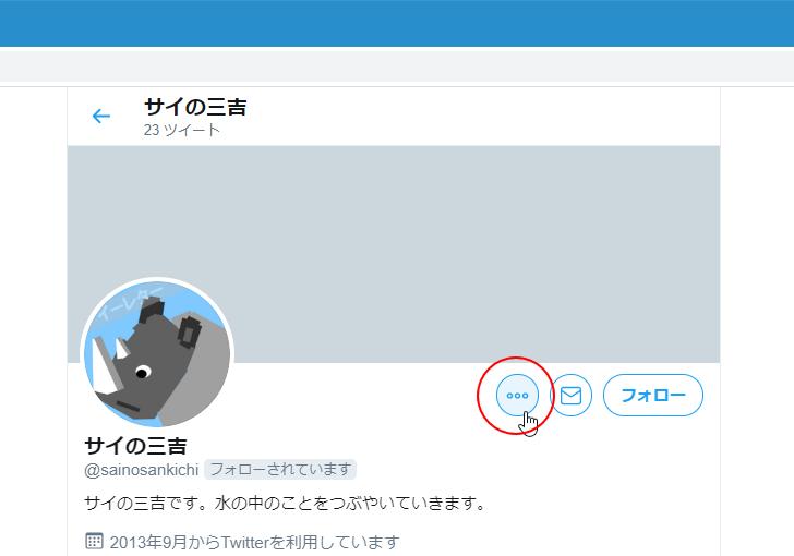 Twitter フォロー 解除 通知