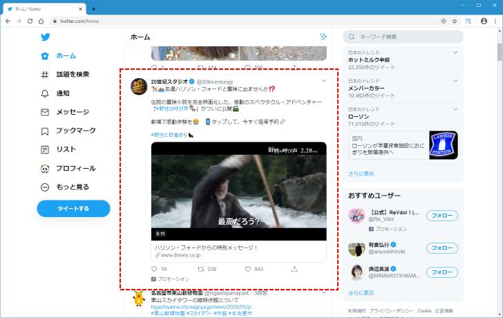 プロモ ツイート twitter Twitterのうざいプロモツイート(広告)を削除/ブロック/非表示にする方法