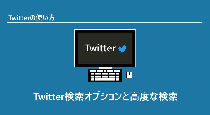 twitter 検索 モバイル