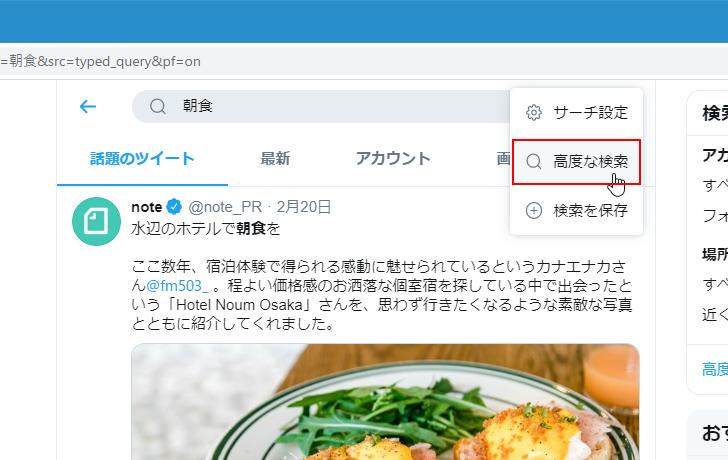 ツイッター 高度な検索
