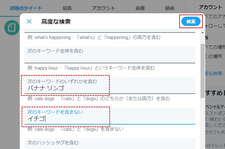 な twitter 検索 高度