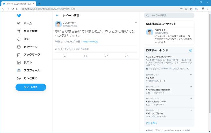 名 と は twitter ユーザー ランダムな文字列15文字のtwitterアカウントについて