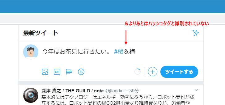 タグ twitter 付け方 ハッシュ