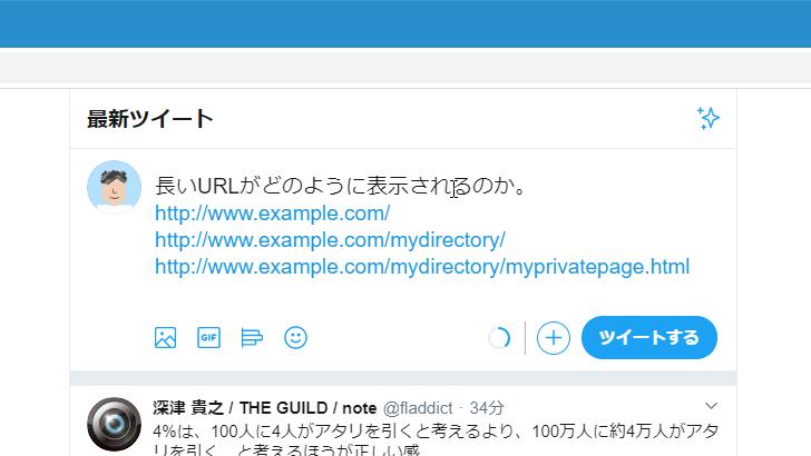 Twitter Äイートに他のサイトへのリンクを追加する