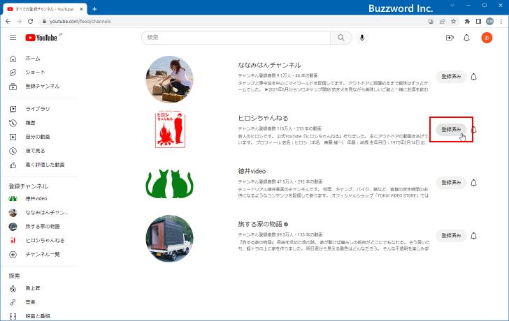 削除 登録 you tube チャンネル YouTubeの登録チャンネルを整理する