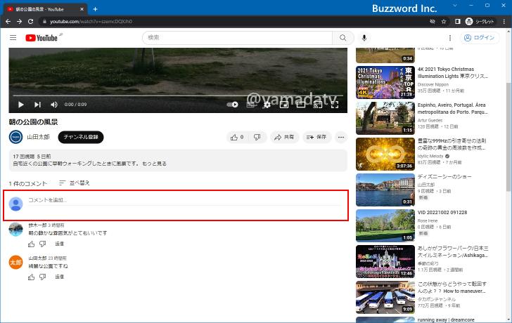 できない youtube コメント YouTubeのコメントが見れない・表示されない?原因と対処法