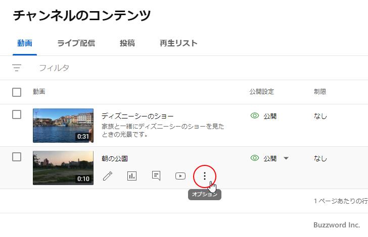 公開した動画のタイトルや説明を変更する