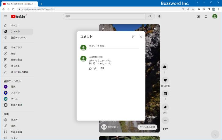 コメントを投稿する | YouTubeの使い方 | ぼくらのハウツーノート